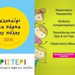 Καλοκαιρινές εκδηλώσεις για τα παιδιά στα πάρκα του Περιστερίου