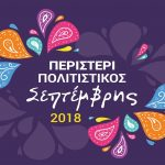 Περιστέρι: Πολιτιστικός Σεπτέμβρης 2018